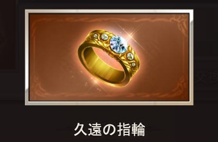 久遠の指輪はどのキャラに使うべき?オススメを選んでみた